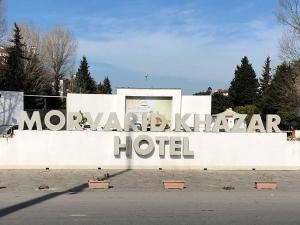 حروف بتنی هتل مروارید خزر